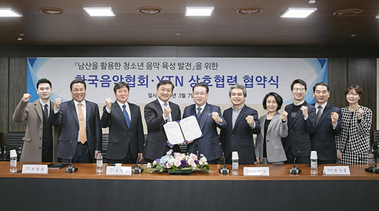 YTN-한국음악협회 업무 협약식