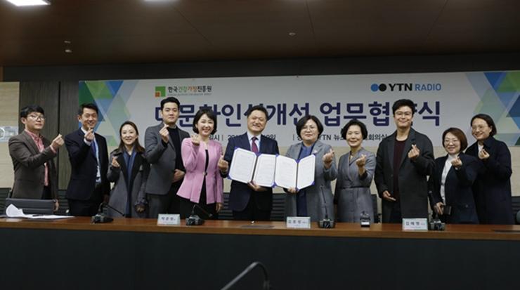 YTN라디오-한국건강가정진흥원 업무협약식