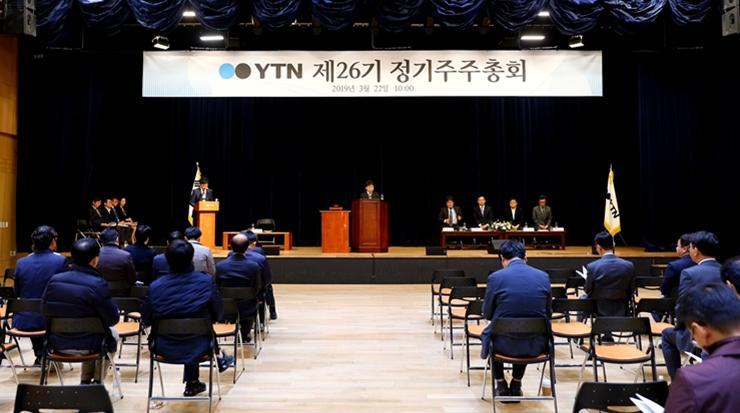 YTN 제26기 정기 주주총회 개최