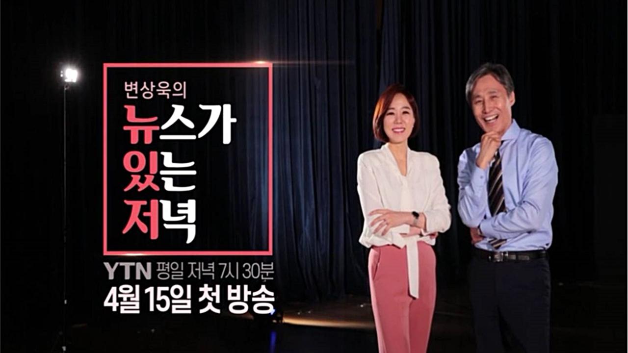 변상욱의 '뉴스가 있는 저녁' 예고영상 (1)