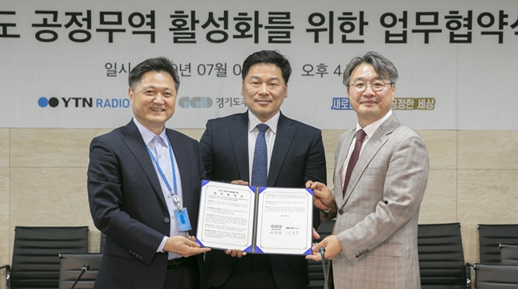 YTN라디오-경기도주식회사 업무 협약식