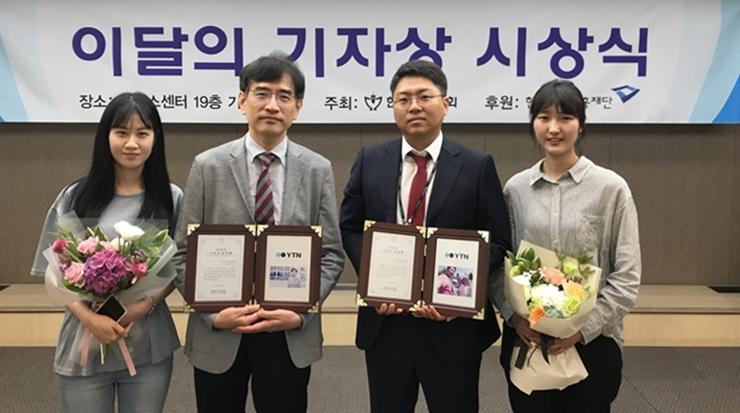 한국기자협회 '이달의 기자상' 수상
