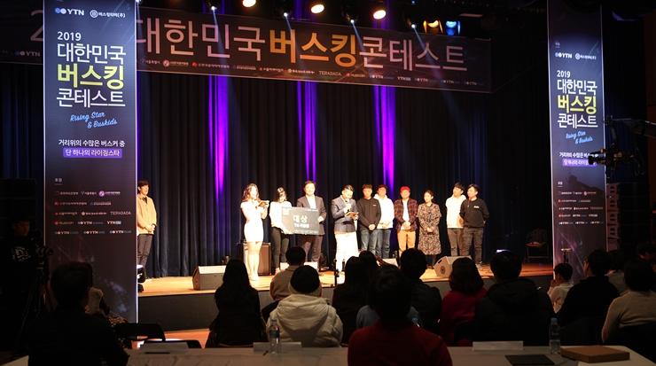 2019 대한민국 버스킹 콘테스트 성료