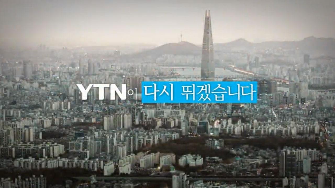 편성개편 SB_취재편  (2018년 12월 3일)