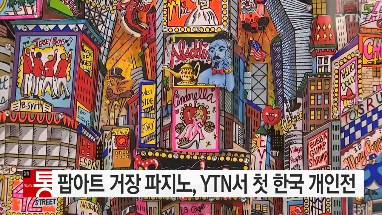 팝아트 거장 찰스 파지노, YTN갤러리서 첫 한국 개인전