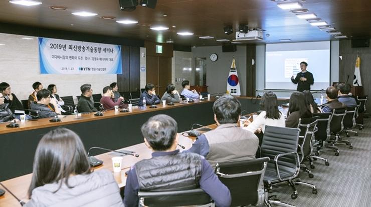 YTN 방송기술인협회 세미나