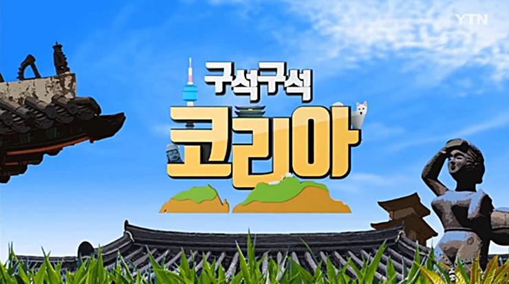 <구석구석 코리아> 코리아 리더 대상 수상