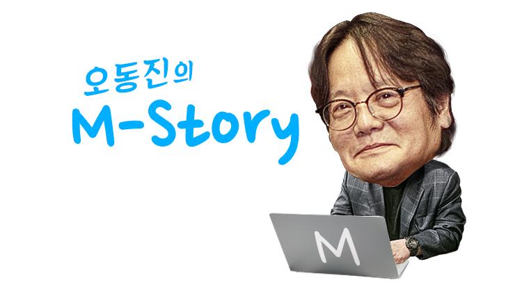 [M 스토리] 살인사건도 받아 써?!