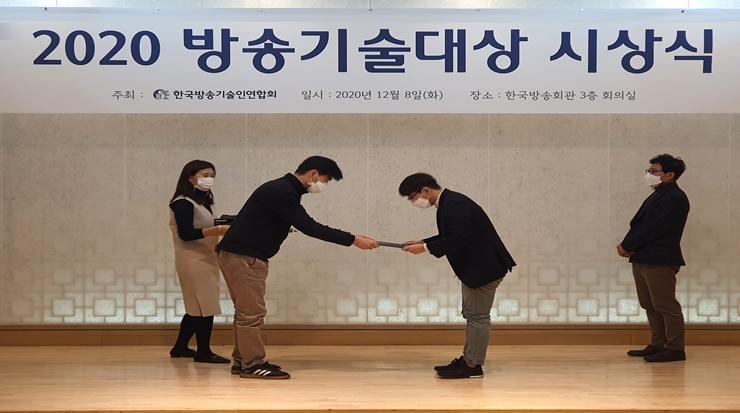 2020 방송기술대상 장려상 수상