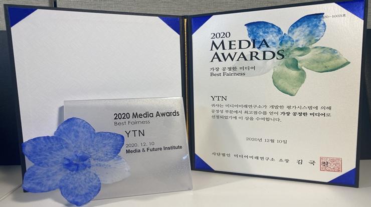 YTN 2년 연속 '가장 공정한 미디어'로 선정