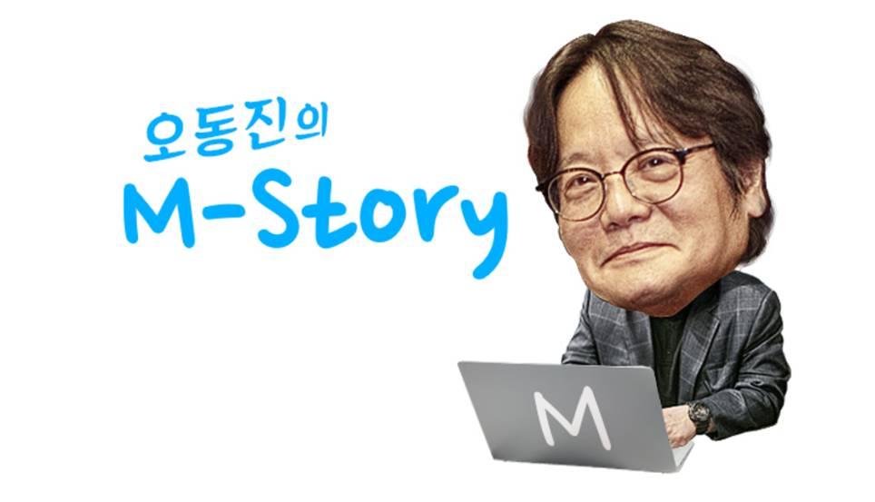 [M 스토리] 진실은 과연 한 종류일까?