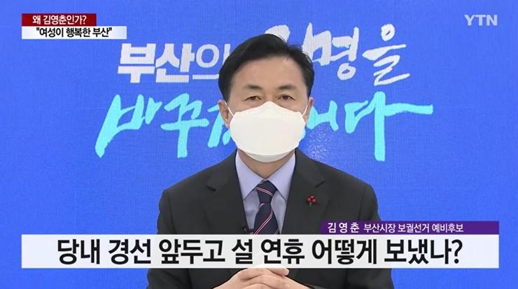 [와찾사] 더불어민주당 김영춘 부산시장 예비후보