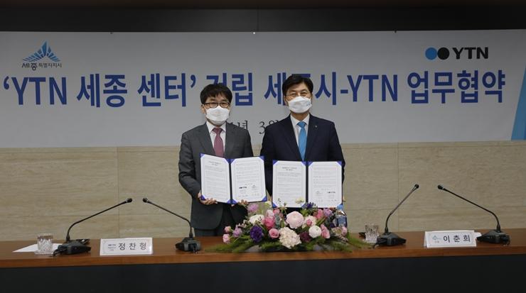 YTN-세종시 업무 협약 체결
