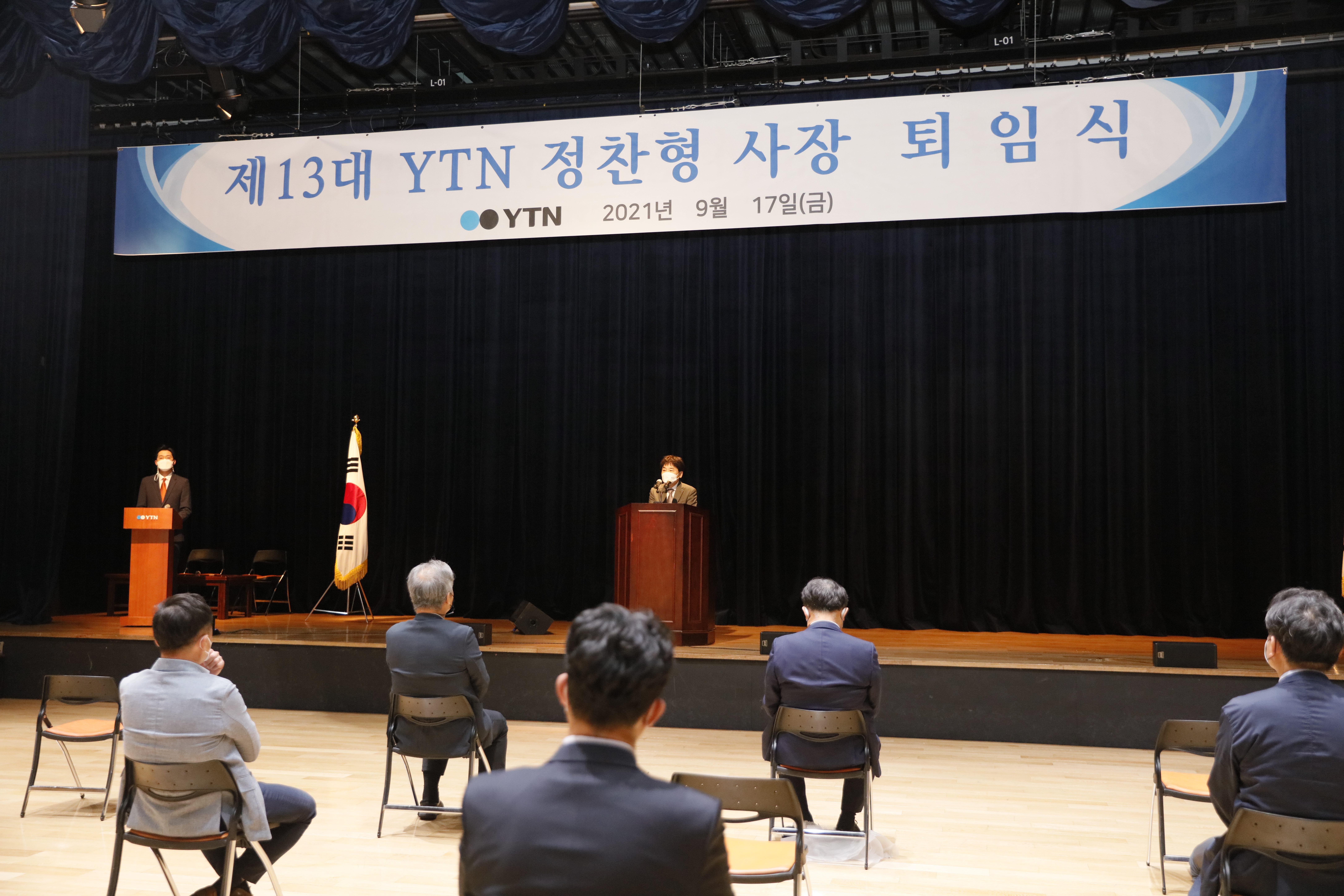 제13대 YTN 정찬형 사장 퇴임식 개최