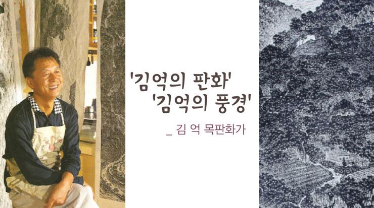 '김억의 판화', '김억의 풍경' - 김 억 목판화가