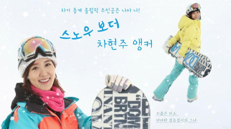 차기 동계 올림픽 주인공은 나야 나! 스노우 보더 차현주 앵커