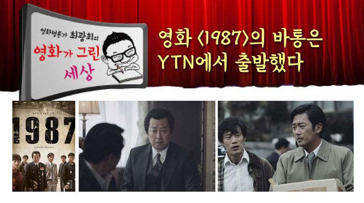 영화평론가 최광희의 영화가 그린 세상 - 영화 '1987'의 바통은 YTN에서 출발했다