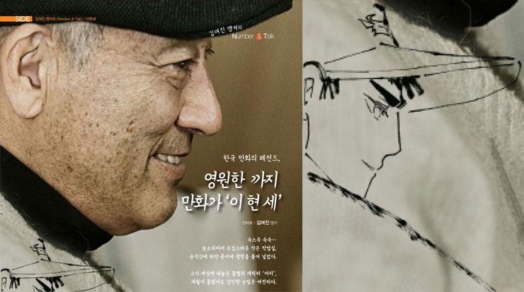 한국 만화의 레전드, 영원한 까치 만화가 '이현세'